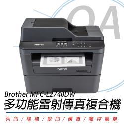 BROTHER MFC-L2740DW 觸控無線 雙面多功能 雷射傳真複合機 公司貨