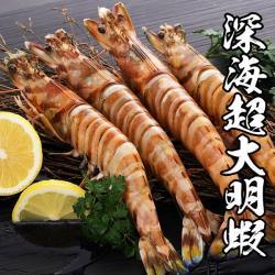 海鮮王 深海野生超大明蝦 1盒組(8尾/450g±10%/盒)