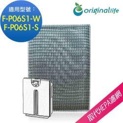 【Original Life】超淨化空氣清淨機濾網 適用Panasonic:F-P06S1-W、F-P06S1-S★長效可水洗