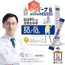 森下仁丹晶球長益菌-加強保健(30包/盒)