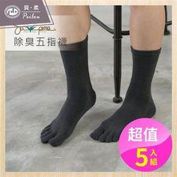 PEILOU貝柔-Supima機能殺菌除臭萊卡五指襪(5雙-長襪)