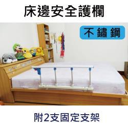 【感恩使者】床邊護欄 ZHCN1751-2S (不鏽鋼、附2支固定架)