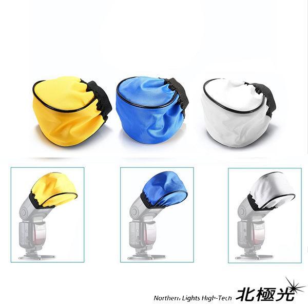機頂閃光燈 萬用閃光燈罩 三色組 外閃小布罩 彩色布罩 多色柔光罩