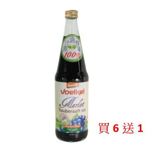 Voelke維可 有機紅葡萄原汁 700ml/瓶(買6送1)
