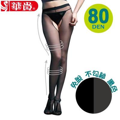 華貴絲襪-80丹全彈性纖腿免脫健康襪(5789)