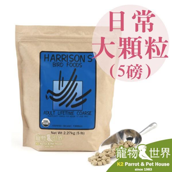 現貨《寵物鳥世界》 巨豐台灣公司貨 哈里森天然有機滋養丸-日常保健配方 粗顆粒5磅/大顆粒 免運費 HA008