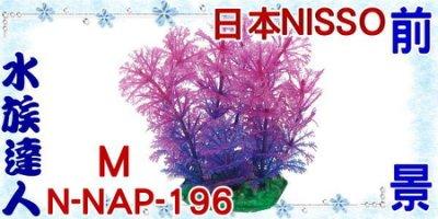 【水族達人】【造景裝飾】日本NISSO《前景M.N-NAP-196》水草/假水草/仿真水草
