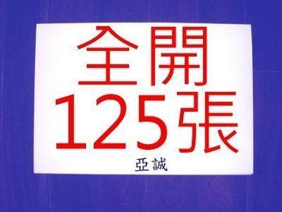 【亞誠】全開 125張 圖畫紙 140磅(市面150磅) / 2開(對開)250張~學校 美術班專用 適合水彩