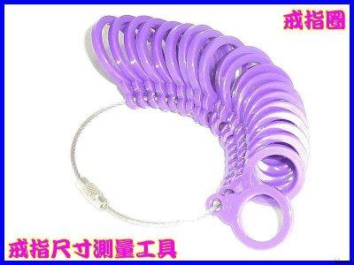 【優良賣家】G014 戒指尺寸測量工具 戒指號碼圈 塑膠戒指圈 買戒指測量圈 戒指圈 訂做戒指專用
