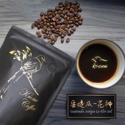 【Krone皇雀】瓜地馬拉-安提瓜 花神咖啡豆 (半磅/227g) 限量送聖誕派對杯防燙隔熱紙杯(5入)