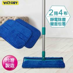 VICTORY-奈米魔術拖把(2支4布)