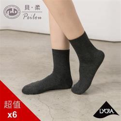 PEILOU貝柔-萊卡細針編織平面學生短襪-(6入組)