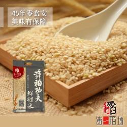 [第一稻場] 舞稻功夫-鮮糙米2包(2kg/包)
