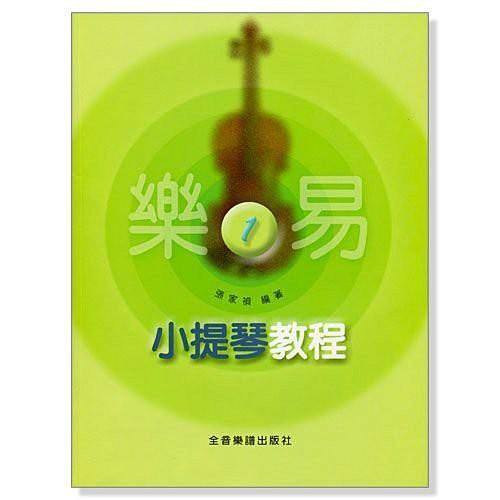 【嘟嘟牛奶糖】小提琴教材/小提琴譜 樂易小提琴教程【1】V451