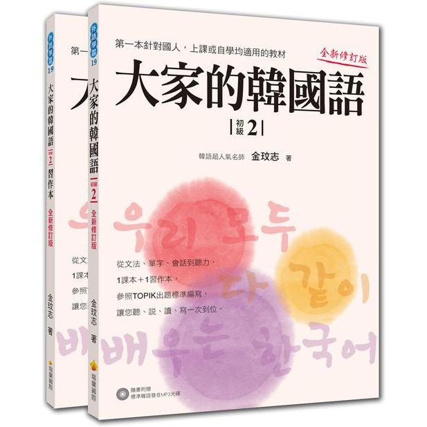 大家的韓國語〈初級2〉全新修訂版(1課本+1習作,防水書套包裝,隨書附贈標準韓語發音MP3)<啃書>