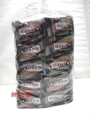***歡樂餅乾屋***義香珍~沖繩黑糖煎餅(包)3000公克~蛋奶素~量販包~量販價~另有牛奶煎餅/瓦煎燒煎餅~台灣製~~