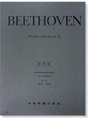 【599免運費】貝多芬 鋼琴奏鳴曲 第二冊【原典版】全音樂譜出版社 CY-Y14 大陸書店