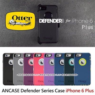 ☆F.S.T☆美國正品 OtterBox Defender iPhone 6 Plus 5.5 超強防摔外殼保護殼手機殼