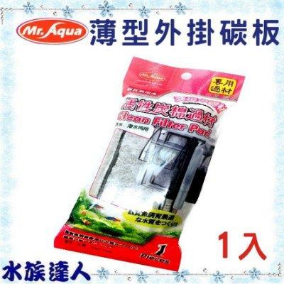 【水族達人】水族先生Mr.Aqua《MR300 460 600 750 薄型外掛過濾器專用活性碳板1片入/包》