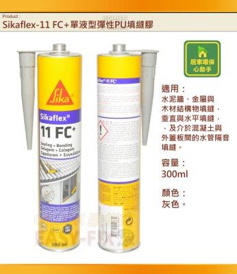 【歐樂克修繕家】 Sikaflex®-11 FC+ 單液型 彈性 PU填縫膠  多功能黏著劑 單液型聚胺脂 填縫劑