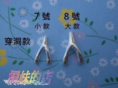 ╭*☆*桐妹*☆*╯ 蠶絲蠟線 配件之 925 純銀 許願骨系列(7號穿洞小款)