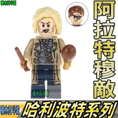 【積木反斗城】阿拉特 穆敵 漢穆迪 哈利波特 人偶 品高 PG1181 袋裝/相容 樂高 LEGO 積木