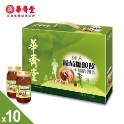 【華齊堂】成人葡萄糖胺飲+龜鹿四珍手提盒10盒(60ml/30瓶/盒)