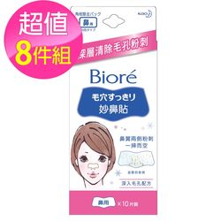 Biore蜜妮 妙鼻貼 (女用) 10片(8入)