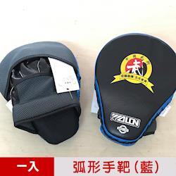 【輝武嚴選】拳擊格斗散打專用練習配件-PU皮製弧形手靶/拳靶-一入