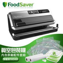 美國FoodSaver-旗艦款真空保鮮機FM5460