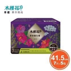 HIBIS木槿花 暖宮草本夜用衛生棉41.5cm-7片x5包