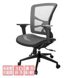 GXG 短背全網 電腦椅 3D扶手 TW-81X7 E9