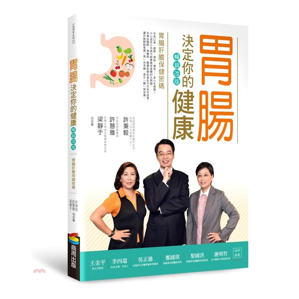 《商周文化》胃腸決定你的健康(暢銷改版):胃腸肝膽保健密碼[9折]