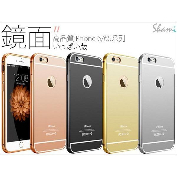 電鍍鏡面 金屬邊框 iPhone 5 5S SE 6 6S 7 Plus Note5 自拍 手機殼 保護殼【SA651】