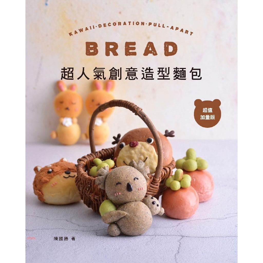 《膳書房文化》超人氣創意造型麵包【超值加量版】[9折]