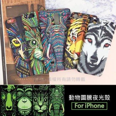 《7BOX》I PHONE 7plus I7 I7+ 夜光殼 動物 王者之風 磨砂 硬殼 背蓋 手機殼 老虎 犀牛 霧面