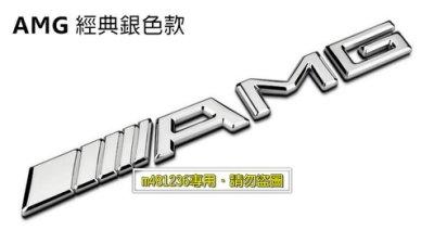 BENZ 賓士 AMG 銀色經典款 金屬 車貼 尾門貼 裝飾貼 葉子板 3D立體 烤漆工藝 強力背膠 AMG字標