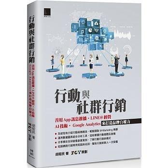 【大享】 行動與社群行銷 9789864343393 博碩 MI21803 450