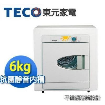 TECO 東元 6公斤 不鏽鋼乾衣槽 超高溫自動斷電 PTC自動溫控 乾衣機 QD6581NA 原廠保固