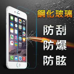【YANG YI】揚邑 Apple iPhone6 (4.7吋) 防爆防刮防眩弧邊 9H鋼化玻璃保護貼膜