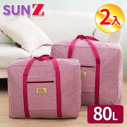 SUNZ-韓版流行超大容量加厚尼龍布萬用棉被收納袋80L(超值2入組)