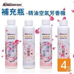 安伯特 芳香霧語 空氣芳香機 補充瓶-150ML(4入)
