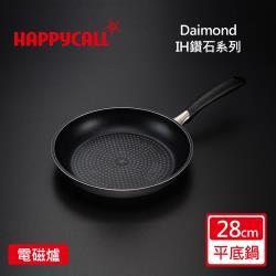 【韓國HAPPYCALL】鑽石IH不沾平底鍋28cm(電磁爐適用平底鍋)
