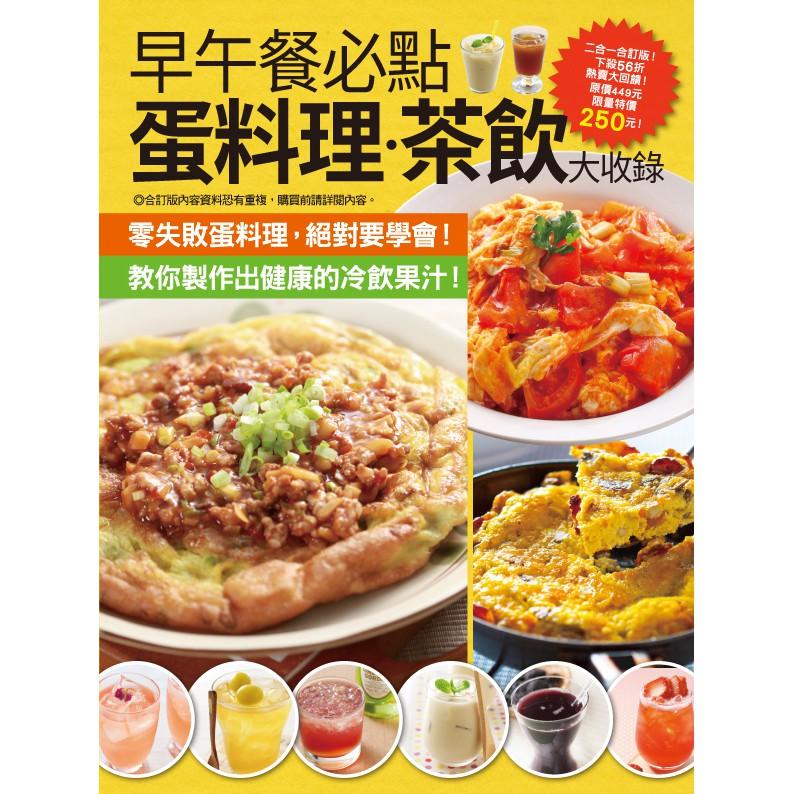 【楊桃文化】早午餐必點蛋料理茶飲大收錄【楊桃美食網】