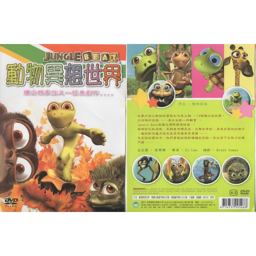 動物異想世界*DVD(福盛購物中心)