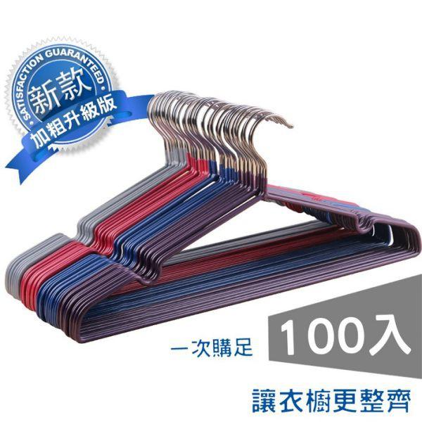 100入組 新款加粗覆膜耐重防滑衣架/曬衣架