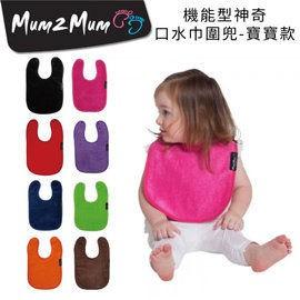 【紐西蘭Mum 2 Mum】機能型神奇口水巾圍兜-寶寶款-(桃紅/巧克力/萊姆綠/深藍/橘/紫/紅/黑)