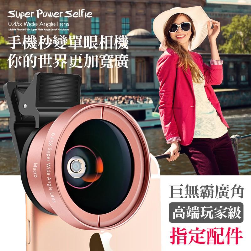 超廣角 0.45x + 10x 微距 二合一 手機外接鏡頭【E2-043】自拍神器 通用型 52mm