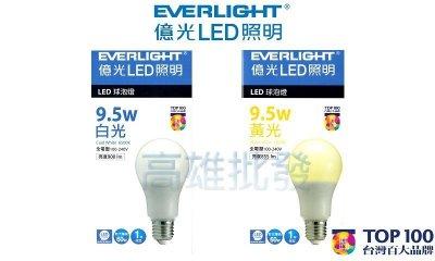 【高雄批發】10入免運 億光 9.5W LED 省電燈泡 E27 全電壓 一年保固 LED 燈泡 燈管 崁燈 另 飛利浦