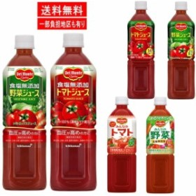 新着 キッコーマン デルモンテ 野菜ジュース トマトジュース 900g ペットボトル 全種12本セット 関東圏送料無料